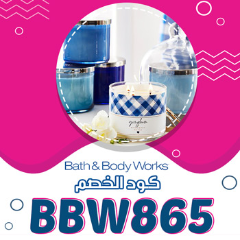 كود bath and body works 2020