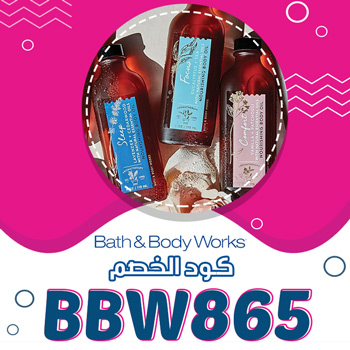 Bath and body works codes 2020