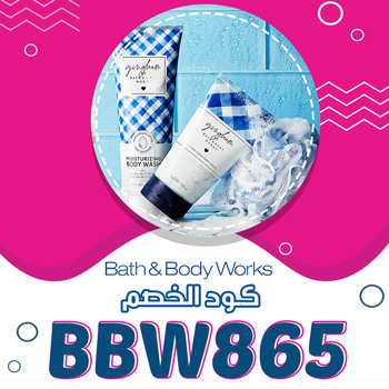 bathandbodyworks codes 2020
