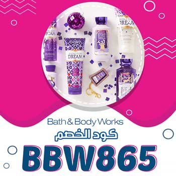 Bath and Body code