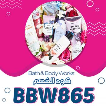 bath & body codes
