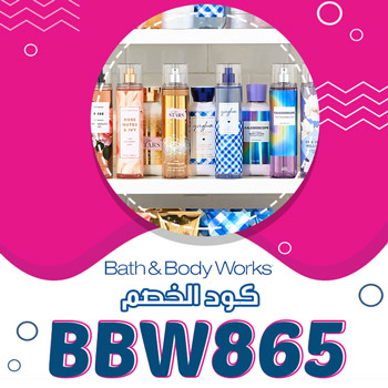 bath & body promotion codes